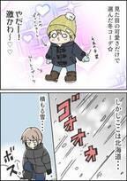 見た目重視で選んだ、息子初めての冬コーデ♡でも…北国ではこうなった!(笑)