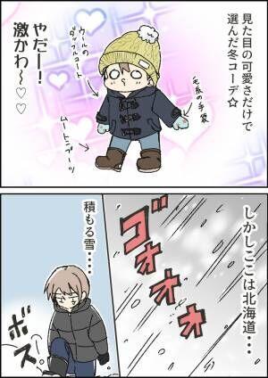見た目重視で選んだ、息子初めての冬コーデ♡でも…北国ではこうなった!(笑)の画像