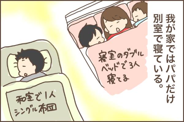 出産後、パパは別室で寝ていたけれど…。これじゃだめだ!と思った出来事の画像