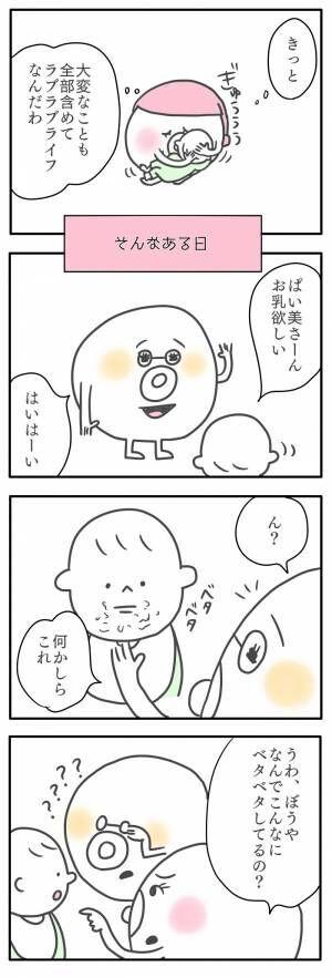 ぼうやが「りにゅうしょく」を食べた日/おっぱいとぼく2【11話】の画像