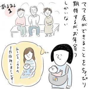 「ロンパースのボタンは基本つけない」ずぼらママあるあるに、共感が止まらない!の画像