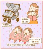 2人抱っこ紐や自動授乳まくら…。「平成の双子育児」につくづく感謝すること
