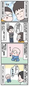 他県同士の結婚で唯一困った、県ごとの「赤ちゃん言葉」の方言