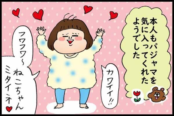 冬のフワフワパジャマを愛するあまり、娘の取った行動とは…!?の画像