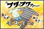 冬のフワフワパジャマを愛するあまり、娘の取った行動とは…!?