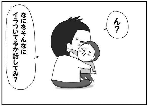 気づけば育児がルーティン化。息子と向き合おうと思った話の画像