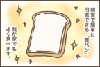 これってメジャーなの!?食パンに焼き海苔の衝撃!!