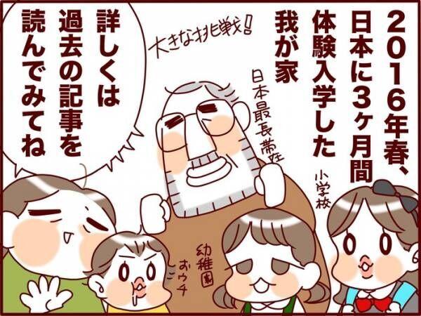 思わぬ盲点!ベルギーにはない日本の「入学式」で、夢を見すぎたゆえの失敗談の画像
