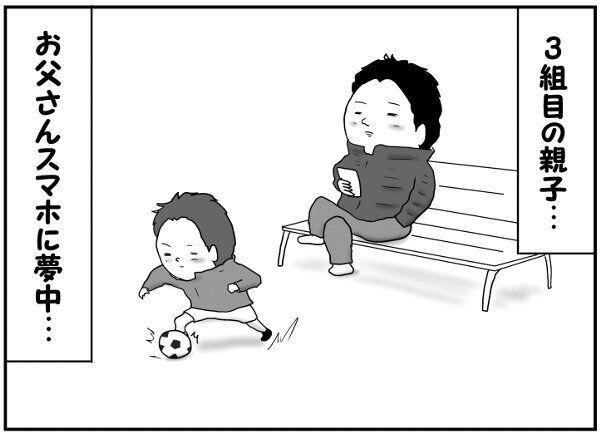 スポーツでわかる親子のタイプ。うちはまさかの・・・の画像