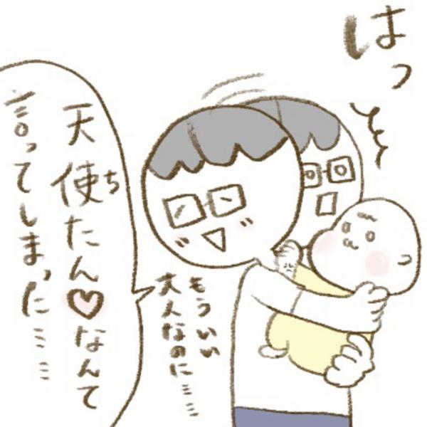 """完ミになって自分を責めるママを救った、パパの""""ある一言""""。の画像"""