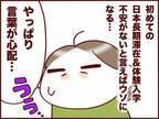 初めての日本長期滞在でびっくり!子どもの「言語習得能力」に驚かされた話