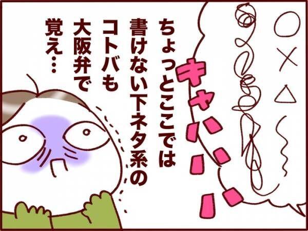 初めての日本長期滞在でびっくり!子どもの「言語習得能力」に驚かされた話の画像