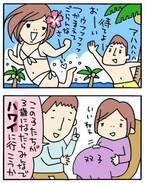 「双子と一緒にハワイに…」妊娠中に描いた夢→出産→結局こうなった!(笑)
