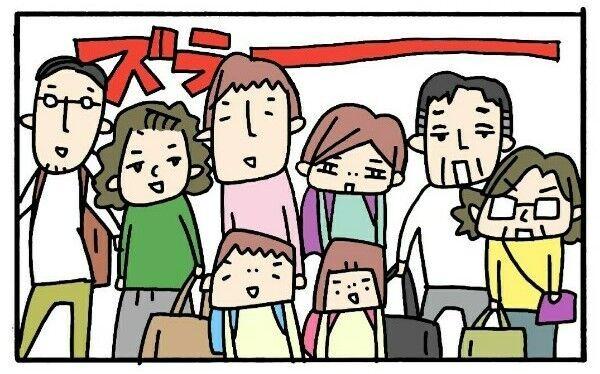 """「みんなで」旅行!?旦那との認識がズレた""""家族旅行""""の結末の画像"""