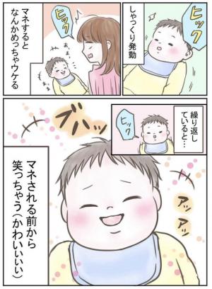 ナイスゲーップ!!初めての育児の「これってうちだけ!?」の画像