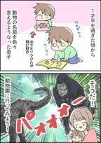 喜びポイントそこなの?1才児「動物園デビュー」の予想外の結末