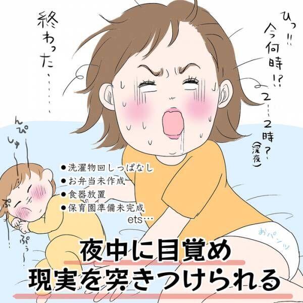 「フルメイクで子どもと寝落ち」ワーママのリアルに共感が止まらない!の画像