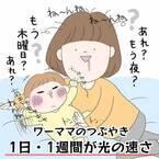 「フルメイクで子どもと寝落ち」ワーママのリアルに共感が止まらない!