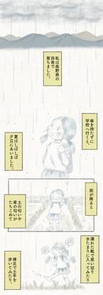 子供にとって「雨の日」は特別。思いっきり濡れて、今だけの思い出を作ろう!