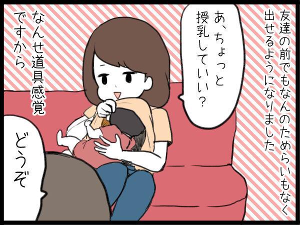 産後ツール化してしまったバスト。でも私には、これでよかった理由の画像