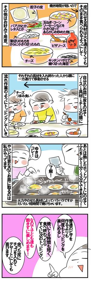 ごちゃごちゃするカオスな休日。子どもも楽しめる簡単料理はコレだっ!!の画像