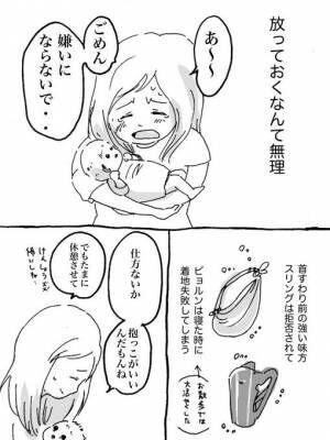 抱っこマンに離乳食拒否…0歳育児のリアルと、心を軽くする言葉の画像