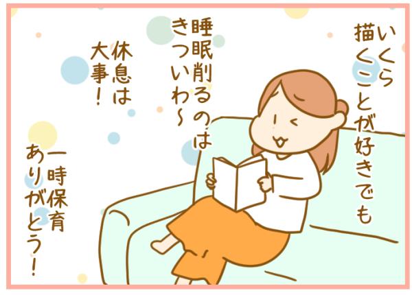 「日中は子ども優先→夜に在宅ワーク」はキツイ!自分時間確保のための大決断の画像