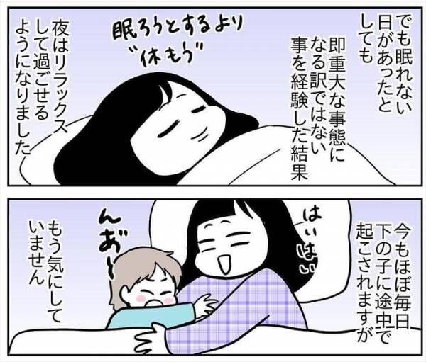 ミルク拒否で眠れない日々。睡眠障害とむきあい続けた育児記録。の画像