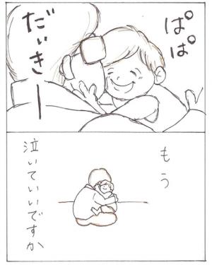「手伝う」じゃなくて「参加」する!夫に読んでほしい新米パパの育児漫画の画像