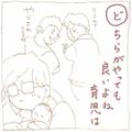 「手伝う」じゃなくて「参加」する!夫に読んでほしい新米パパの育児漫画