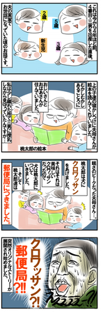 眠気マックスの義母が、読み聞かせをした結果…。桃太郎のオリジナリティがすごかった。(笑)