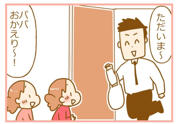 パパの「食後にプレゼントがあるよ」に娘の期待が爆上がり!衝撃の結末は…?の画像