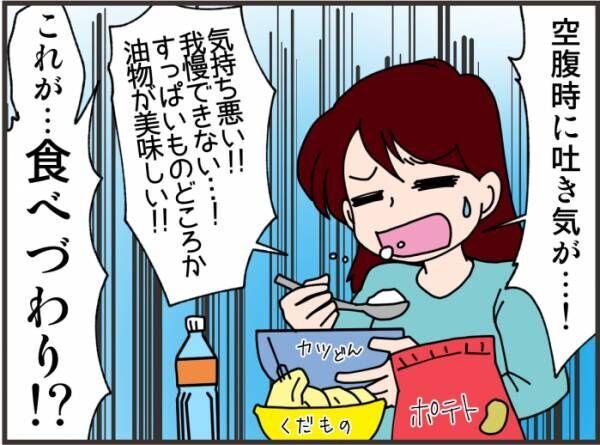 妊娠イメージが変わった「食べづわり」!あまり知られてないのはどうして?の画像
