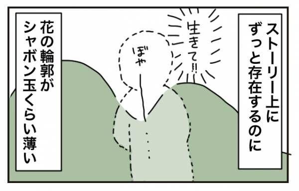 『おおかみこどもの雨と雪』に感じるモヤモヤの正体を探ったれ!の巻の画像