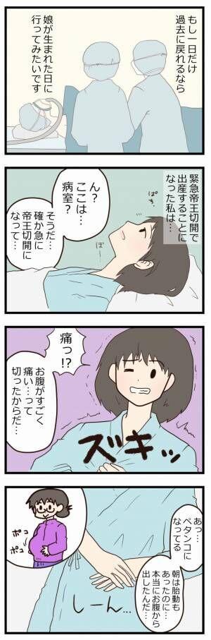 全身麻酔で聞けなかった「産声」ーー叶うなら、自分の出産に立ち会いたい!の画像