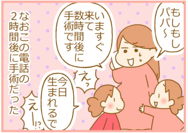 パパの立ち合いエピソードにADHDママの奮闘…今週のおすすめ記事!の画像