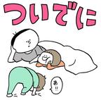 楽しく入眠できるステキ作戦!のはずが…パパが策に溺れるまで(笑)