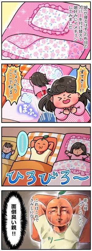 川の字に並んで寝るはずだったのに…!?子どもの衝撃寝相と我が家のお布団事情の画像