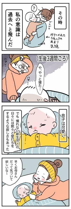 なんで新生児期にやらなかったぁ~!新米母がちょびっと後悔してる話の画像