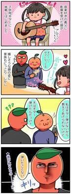 娘がギターに初挑戦!家族で音楽の秋を満喫…の、はずだったけど?!(笑)