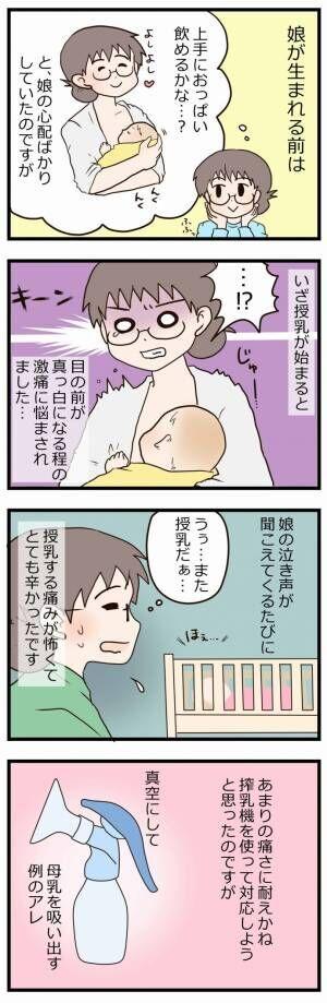 前からやっておけば…!新生児期の激痛で身にしみた、おっぱいケアの大切さの画像