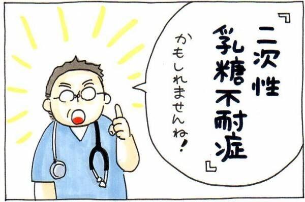 胃腸炎かとおもったら「二次性乳糖不耐症」?受診したから判明したことの画像