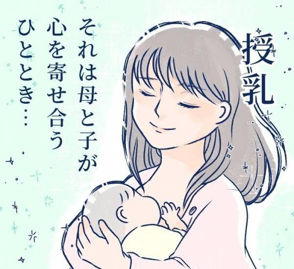 【産後1日目】まだお腹にいると勘違い?思ってたのと全然違った、初めての授乳。の画像