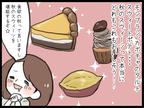 食欲の秋に打ち勝て私!「食べたい」「食べちゃダメ」大好きなお菓子を我慢した話