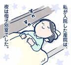 【産後4日目】細切れでも寝れるんでしょ?そんな考えが1日で吹き飛んだ、バッタバタの母子同室。