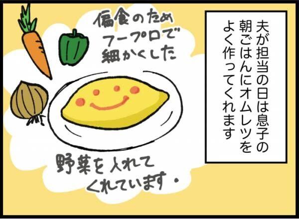 予想外の言葉に感動…!夫が息子の朝食に「野菜入りオムレツ」を作る理由の画像