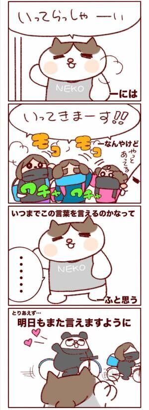 """「おかえりなさい」にどう応える…?日本✕ベルギーな娘の""""会話""""がカワイイ♡の画像"""