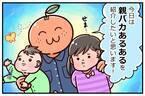 子どもへの愛が重い!?特選・親バカあるある12連発!!