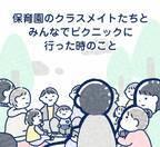 おもちゃの取り合いはどう対応すれば…。子どもたちの楽しむ力が、気づかせてくれたこと。