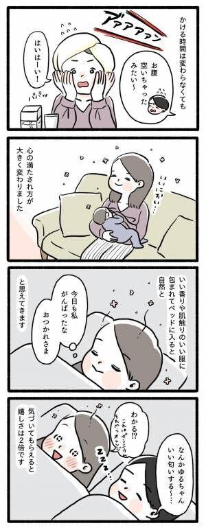 妊娠・出産で変わった!自分のための「プチ贅沢」って?の画像